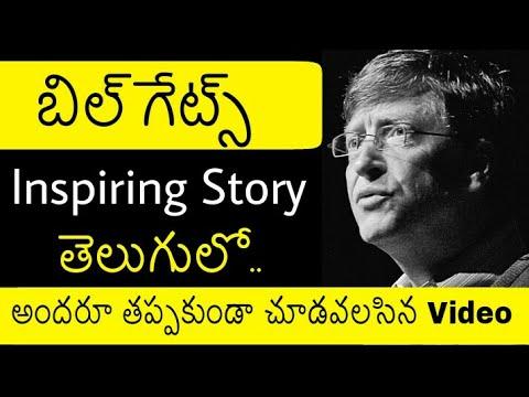 Xxx Mp4 Bill Gates Biography In Telugu Bill Gates In Telugu Inspiring Story Of Bill Gates 3gp Sex