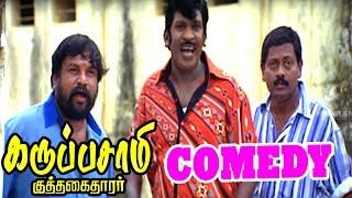Karuppusamy Kuththagaithaarar Tamil movie scenes | Vadivelu atrocity | Vadivelu Best Comedy scene