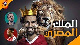 ◄ عاجل بعد هاتريك اليوم .. محمد صلاح يتكتسح هدافي الدوري الانجليزي ويتصدر الترتيب