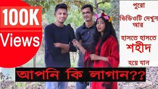Apni Ki Lagaan???   Funny Bangla Interview । Bangla New Prank 2017   Friend Circle