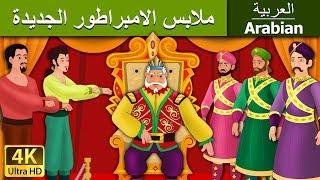 ملابس الامبراطور الجديدة | قصص اطفال | حكايات عربية