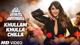 Khullam Khulla Chilla Full Video Song   Amar Akbar Antony Movie   Ravi Teja, Ileana D