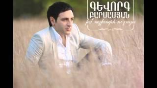 Gevorg Barsamyan - Yerku sirt
