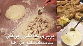 How to make Barbari bread (recipe) طرز تهیه نان بربری