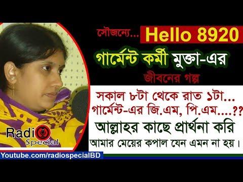 Xxx Mp4 Mukta Sultana Jiboner Golpo Hello 8920 Mukta Sultana Life Story By Radio Special 3gp Sex