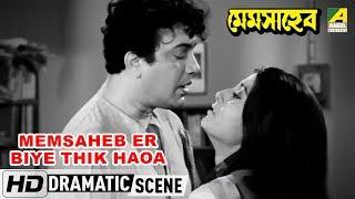 Memsaheb Er Biye Thik Haoa | Dramatic Scene | Aparna Sen | Uttam Kumar