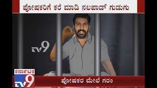 Mohammed Nalapad Reportedly Shouted at his Parents for Not Getting Bail