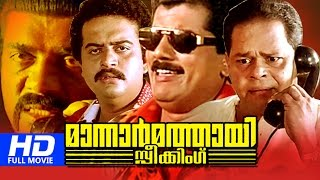 Malayalam Comedy Movie | Mannar Mathai Speaking [ HD ] | Full Movie | Ft.Innocent,  Mukesh, Saikumar