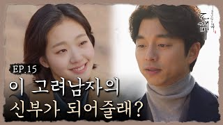 guardian  the lonely and great god           170121 ep15