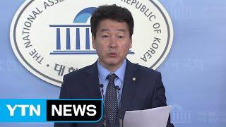 """野 """"이재용 구속, 삼성·국가 경제 살리는 일"""" / YTN (Yes! Top News)"""