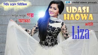 CD Choice Music Live Adda With Singer Liza Through Her Song | Udashi Haowa | Coming Soon