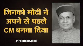 कहानी प्रेम कुमार धूमल की | Himachal CM | Episode 5