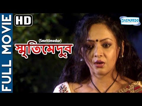 Smritimedur (HD) - Superhit Bengali Movie - Rwtik - Sreelekha - Indrajeet