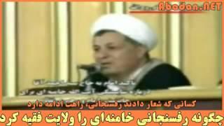 چگونه رفسنجانی خامنهای را ولایت فقیه کرد