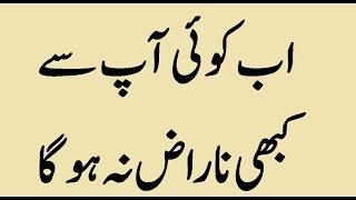 Wazaif | AB koi  Ap Sy Naraz Na Ho Ga | اب کوئی آپ سے کبھی ناراض نہ ہوگا