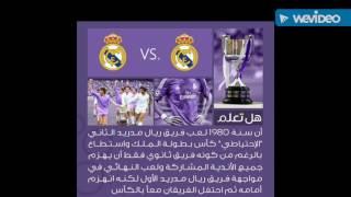 هل تعلم أن ريال مدريد في عام 1915 لم تكن موجود