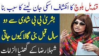 Qandeel Baloch about Imran Khan and Bushra BiBi | Limelight Studio