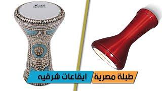 احلى طبلة مصرية رقص على الطبلة المجنونة موسيقي رقص شرقي
