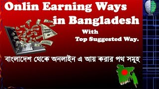 Online Earnings Way from BD| Best, Easy & Perfect Way without investment & Trusted.
