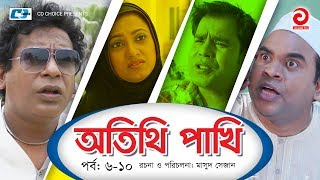 Otithi Pakhi | Episode 06-10 | Bangla Comedy Natok | Mosharraf Karim | Shuzana | Aa Kho Mo Hasan
