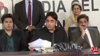 Bilawal Bhutto announced to start sexual awareness program in Sindh schools - 15 January 2018