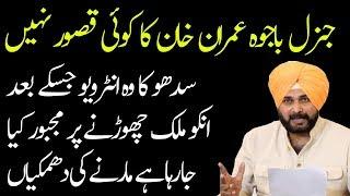 Navjot Singh Sidhu is Backing Imran Khan and Qamar Bajwa