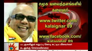 Kalaignar new website starts on friday 17-8-2012 - www.kalaignarkarunanithi.com.flv