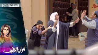 Episode 05 - Alwan Al Teef Series | الحلقة الخامسة  - مسلسل ألوان الطيف
