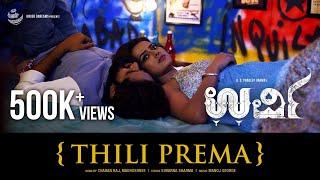 Thili Prema - Official Video Song   Urvi   Sruthi Hariharan, Shraddha Srinath, Shweta Pandit