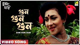 Gun Gun Gun Gaan Gahiya | Sujan Sakhi | Bengali Movie Video Song | Rituparna, Abhishek