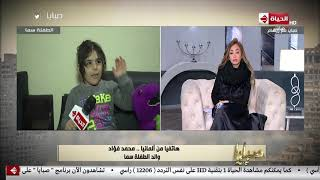 """صبايا مع ريهام - مداخلة والد الطفلة سما """"المباعة على الفيسبوك"""""""
