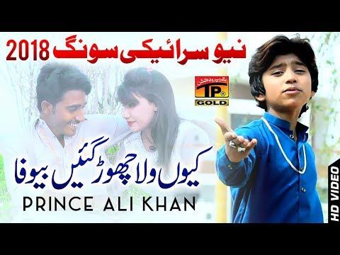 Xxx Mp4 Kiyon Walla Chor Gain Bewafa Prince Ali Khan Latest Song 2018 Latest Punjabi And Saraiki 3gp Sex