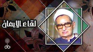 لقاء الإيمان: حديث فضيلة الشيخ أحمد حسن الباقوري من الأزهر الشريف عن السيادة في لغة العرب