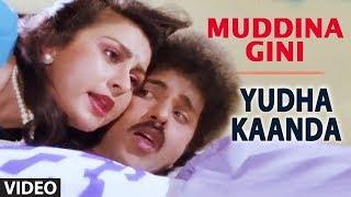 Muddina Gini || yuddha kanda II Ravichandran & Poonam Dhillon