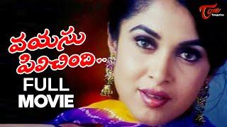Vayasu Pilichindi Telugu Full Movie | Ramya Krishnan, Sunil Rao | #TeluguMovies