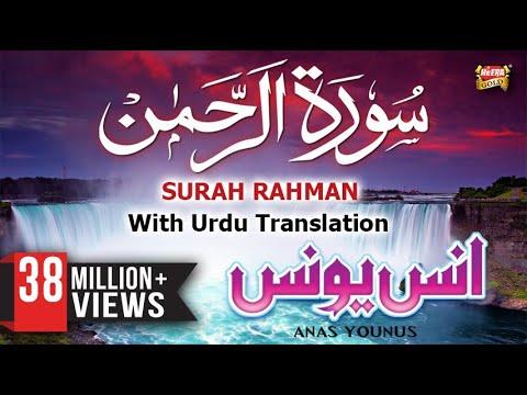 Anas Younus - Surah e Rahman