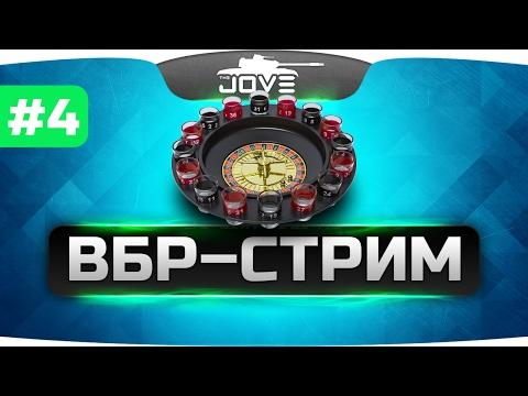 ВБР-СТРИМ #4. Игрок предполагает, а Серб располагает! :D