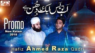 New Naat 2018 Promo - Ab to bus aik hi Dhun hai - Hafiz Ahmed Raza Qadri