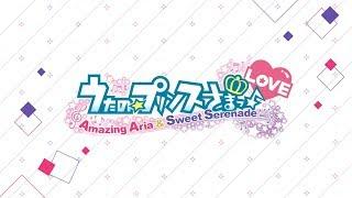 PS Vita専用ソフト「うたの☆プリンスさまっ♪Amazing Aria & Sweet Serenade LOVE」オープニングムービー