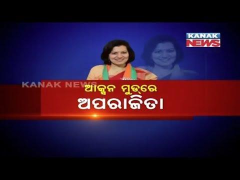 Xxx Mp4 Aparajita Sarangi Amp Arup Patnaik May Contest From Bhubaneswar In 2019 Election 3gp Sex