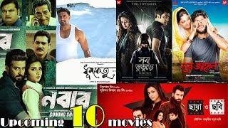 মুক্তির অপেক্ষায় ১০ ইন্ডিয়ান মুভি | Upcoming 10 Indian Bengali Movie | 2017
