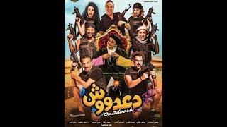 مشاهدة فيلم دعدوش 2017