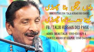 Dilo Rangi Hata Chori | Kete Wade Nibha Chore | Talib Hussain Dard