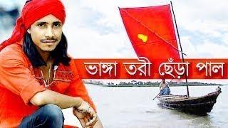 Bhanga Tori | by Kishor Palash | Bangla Song 2018 | Lyrical Video