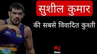 sushil Kumar Olympion aur  Jitender  ki kata kusti for commenwelth games trial