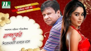 Bangla Natok - Shomporker Shironamti Bhabte Hobe (সম্পর্কের শিরোনামটি ভাবতে হবে) by Dinar & Momo