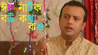 Bangla Natok || Bou Kotha kou ft.Riaz