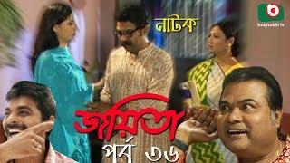Bangla Romantic Natok | Joyeeta | EP - 36 | Sachchu, Lutfor Rahman, Saika Ahmed, Ahona, Shirin Bakul