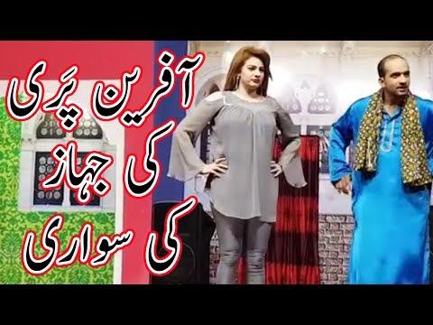 Xxx Mp4 Afreen Pari Waseem Punnu Amp Sarfraz Vicky 2018 New Pakistani Stage Drama Full Comedy Funny Clip 3gp Sex