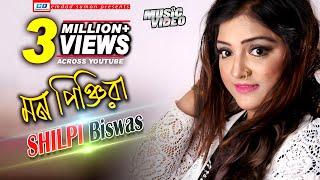 Mon Pinjira | Shilpi Biswas | Emdad Sumon | Rakib Musabbir | SK | Bangla New Music Video | 2018